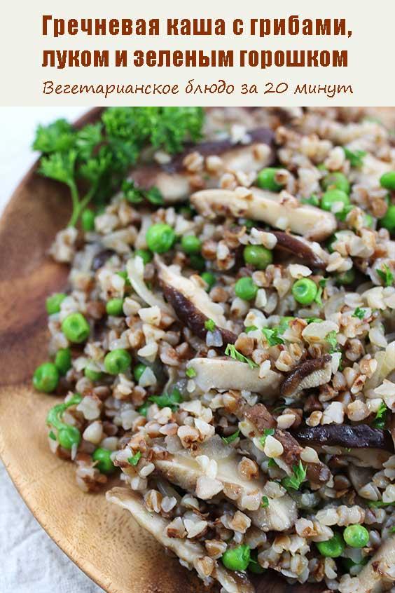 Гречневая каша с грибами, луком и зеленым горошком